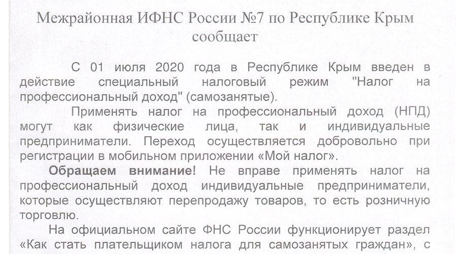 На основании Федерального закона от 15.12.2019 № 428-ФЗ с 01 июля 2020 в Республике Крым введен в действие специальный налоговый режим «Налог на профессиональный доход» (самозанятые)